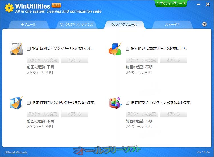 WinUtilities Free Edition--タスクスケジュール--オールフリーソフト