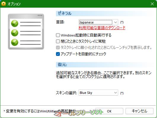 WinUtilities Free Edition--オプション--オールフリーソフト