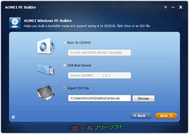 Aomei PE Builder--メディアの選択--オールフリーソフト