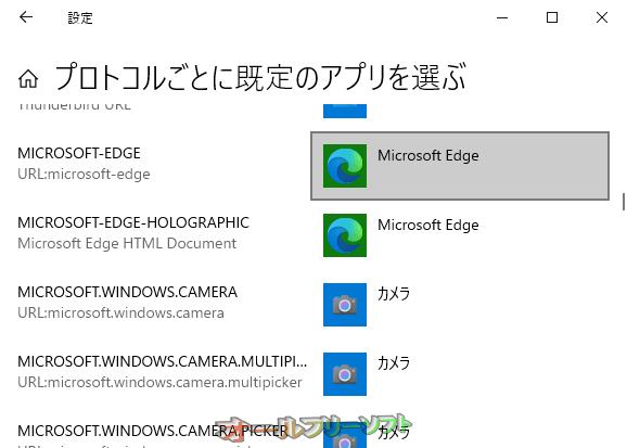 EdgeDeflector--オールフリーソフト