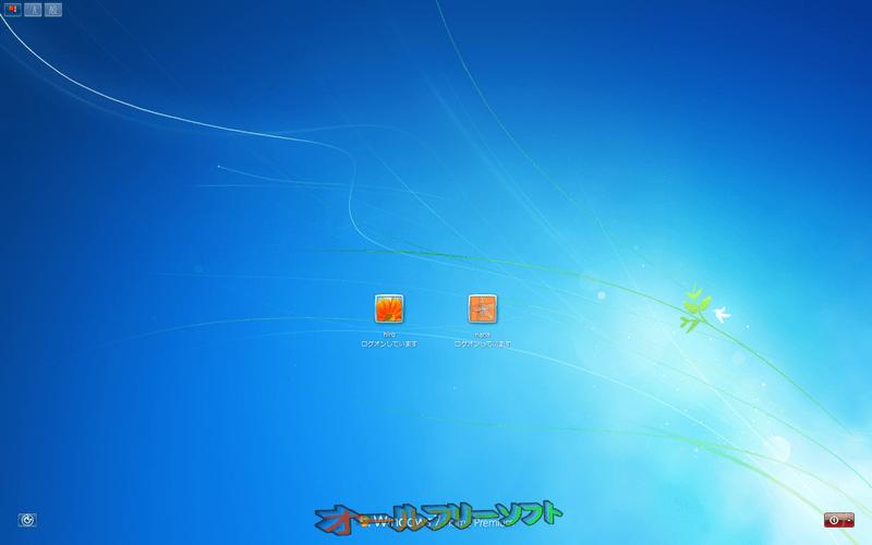 Fast User Switch--ユーザーの切り替え画面--オールフリーソフト