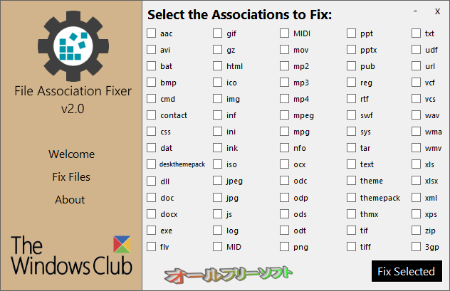 File Association Fixer--Fix Files--オールフリーソフト
