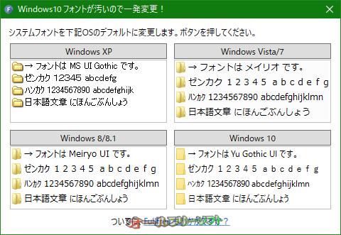 Windows10 フォントが汚いので一発変更!--起動時の画面--オールフリーソフト