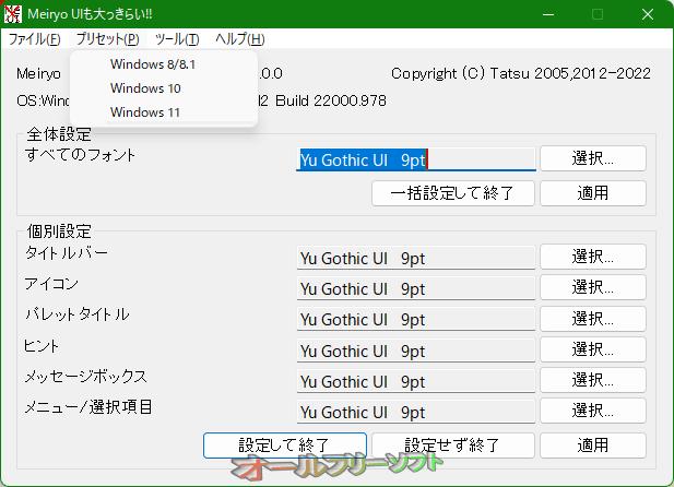Meiryo UIも大っきらい!!--プリセット--オールフリーソフト