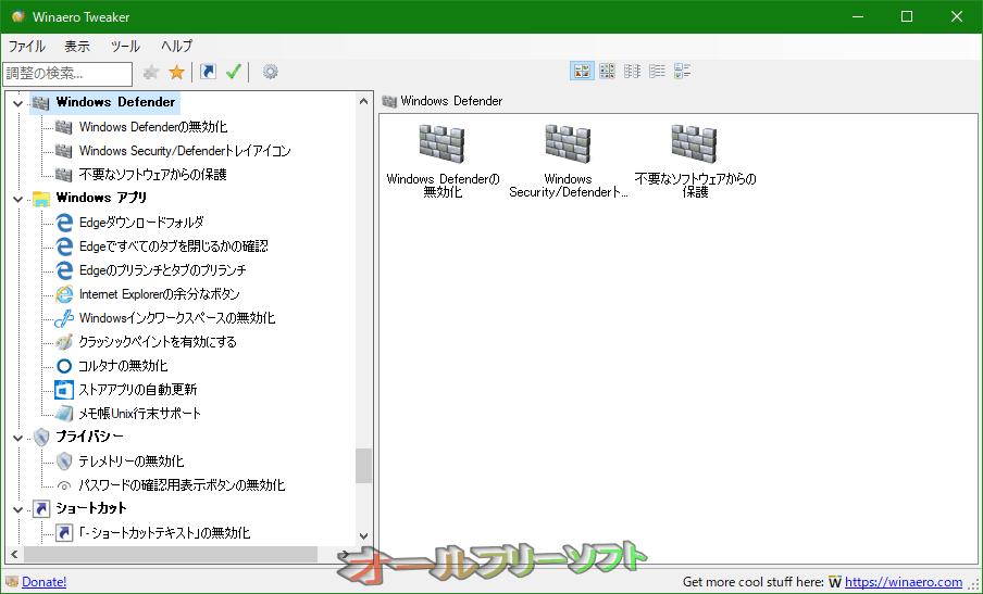 Winaero Tweaker--Windows Defender--オールフリーソフト