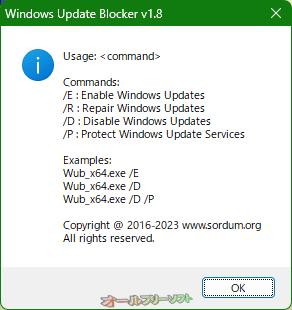 Windows Update Blocker--コマンドライン情報--オールフリーソフト