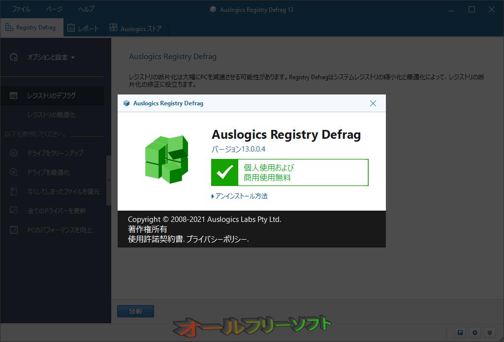 Auslogics Registry Defrag--Auslogics Registry Defragについて--オールフリーソフト