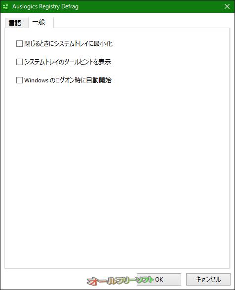 Auslogics Registry Defrag--設定--オールフリーソフト