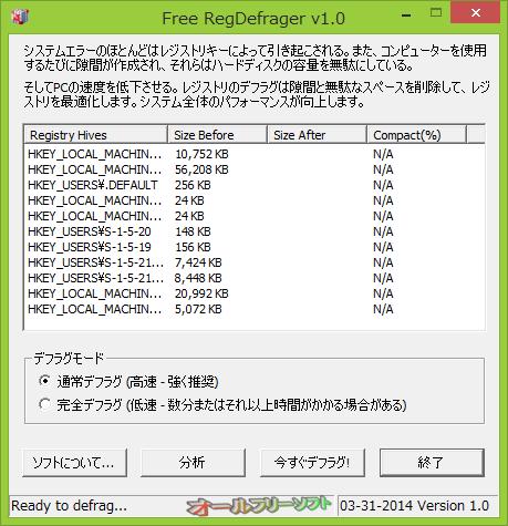 Free RegDefrager--起動時の画面--オールフリーソフト
