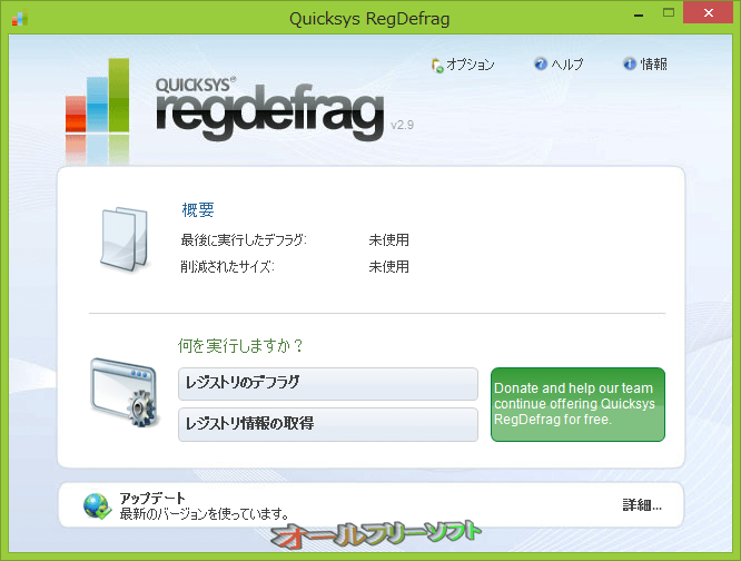 Quicksys RegDefrag--起動時の画面--オールフリーソフト