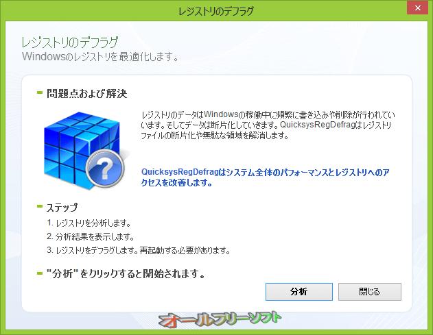 Quicksys RegDefrag--デフラグウィザード--オールフリーソフト