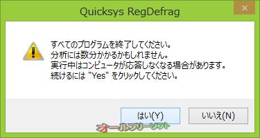 Quicksys RegDefrag--警告--オールフリーソフト