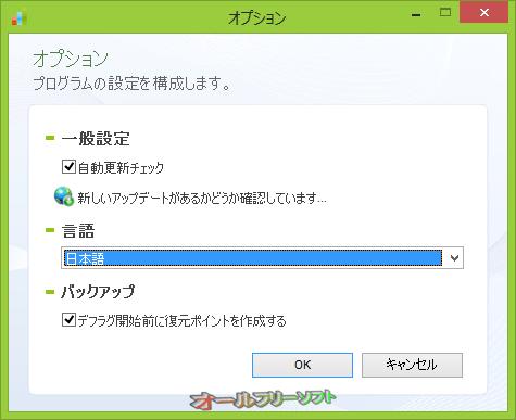 Quicksys RegDefrag--オプション--オールフリーソフト