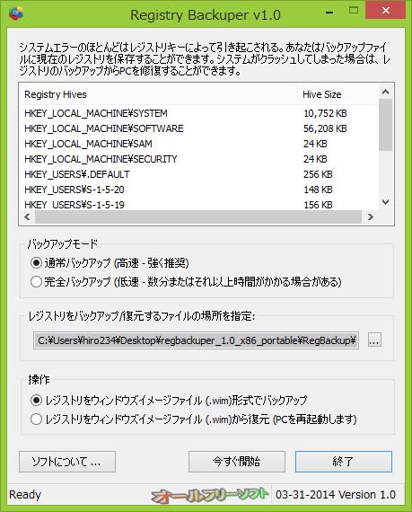 Registry Backuper--起動時の画面--オールフリーソフト