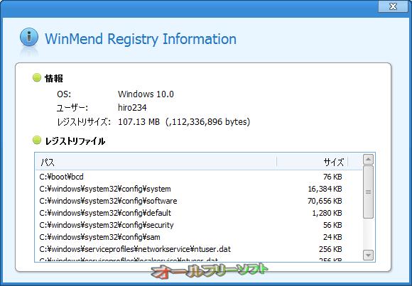 WinMend Registry Defrag--レジストリ情報--オールフリーソフト