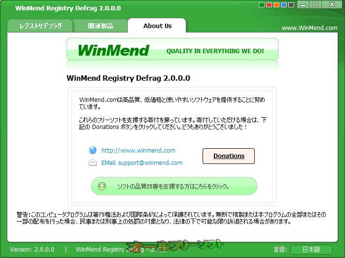 WinMend Registry Defrag--カラーの変更--オールフリーソフト
