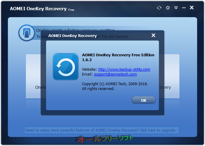 AOMEI OneKey Recovery--About--オールフリーソフト
