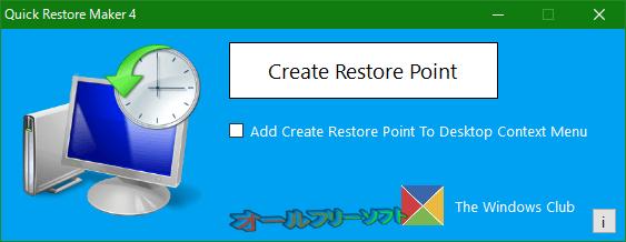 Quick Restore Maker--作成中--オールフリーソフト