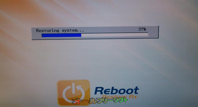 Reboot Restore Rx--復元--オールフリーソフト