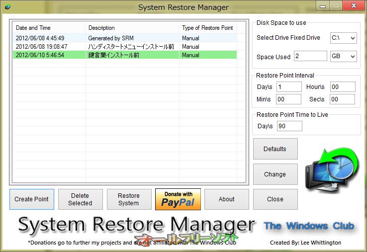 System Restore Manager--起動時の画面--オールフリーソフト