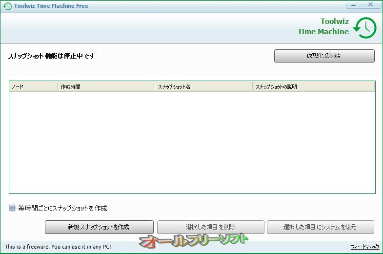 ToolWiz Time Machine--起動時の画面--オールフリーソフト