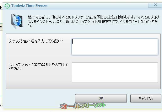 ToolWiz Time Machine--スナップショット作成画面--オールフリーソフト