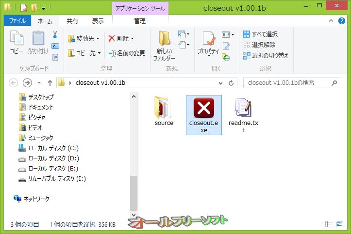 Closeout--解凍後--オールフリーソフト