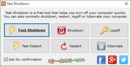 Fast Shutdown--起動時の画面--オールフリーソフト
