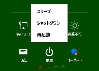 Power Button--シャットダウンのショートカット--オールフリーソフト