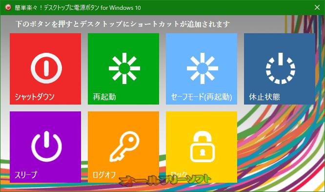 簡単楽々!デスクトップに電源ボタン for Windows 10--起動時の画面--オールフリーソフト
