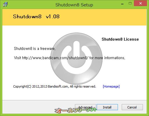 Shutdown8--インストール--オールフリーソフト