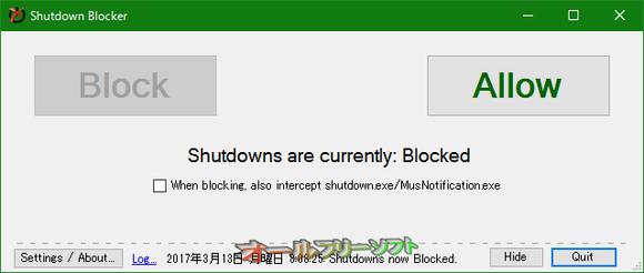 Shutdown Blocker--オールフリーソフト