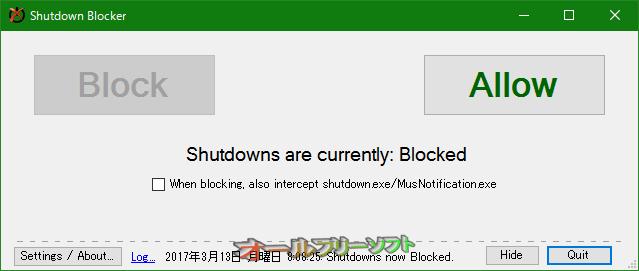 Shutdown Blocker--起動時の画面--オールフリーソフト