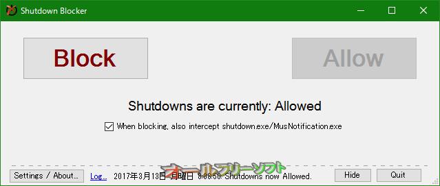 Shutdown Blocker--ブロック解除中--オールフリーソフト
