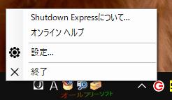 Shutdown Express--オールフリーソフト
