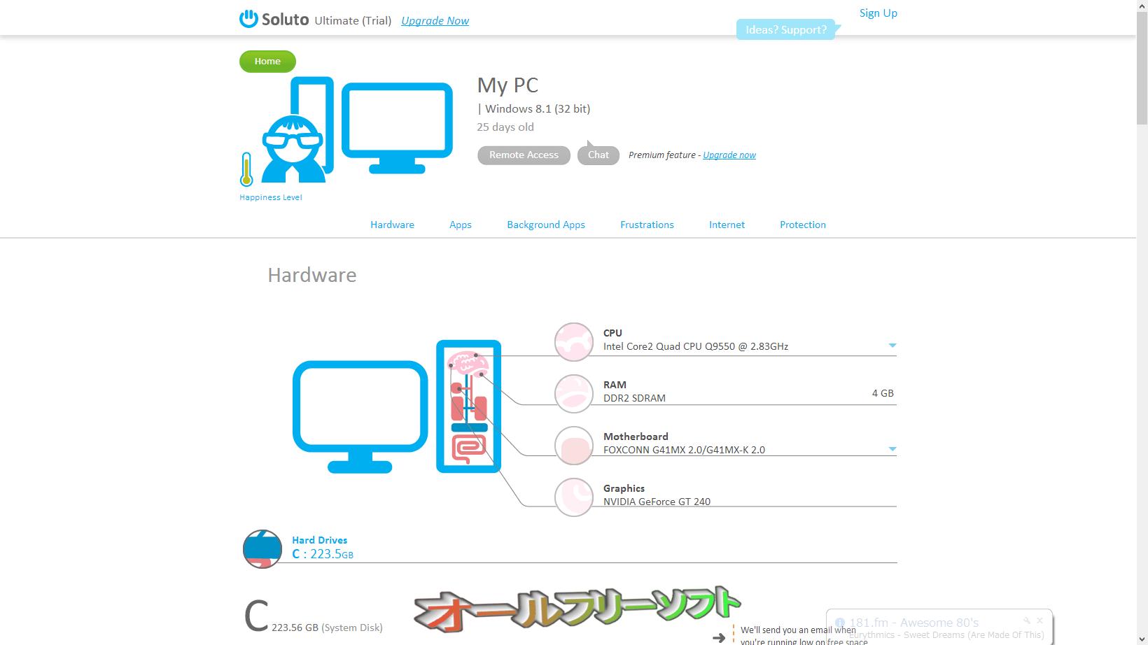 Soluto--起動時の画面--オールフリーソフト