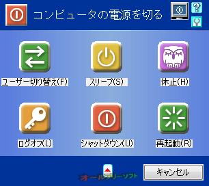XP風終了メニュー--ダイアログ--オールフリーソフト