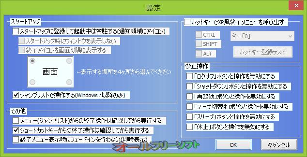 XP風終了メニュー--設定--オールフリーソフト