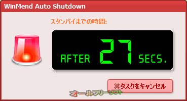 WinMend Auto Shutdown--カウントダウンスクリーン--オールフリーソフト