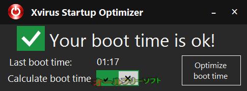Xvirus Startup Optimizer--起動時の画面--オールフリーソフト