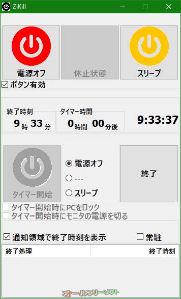 ZiKill--起動時の画面--オールフリーソフト