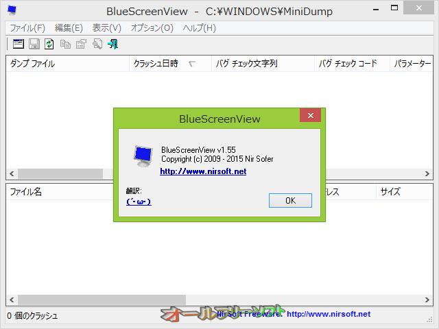 BlueScreenView--バーション情報--オールフリーソフト