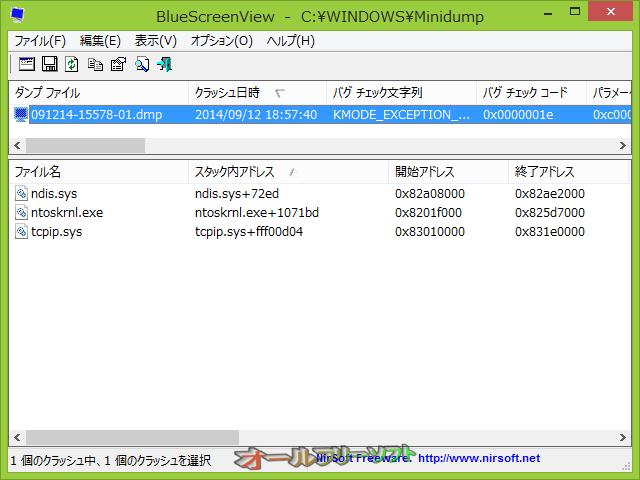 BlueScreenView--起動時の画面--オールフリーソフト