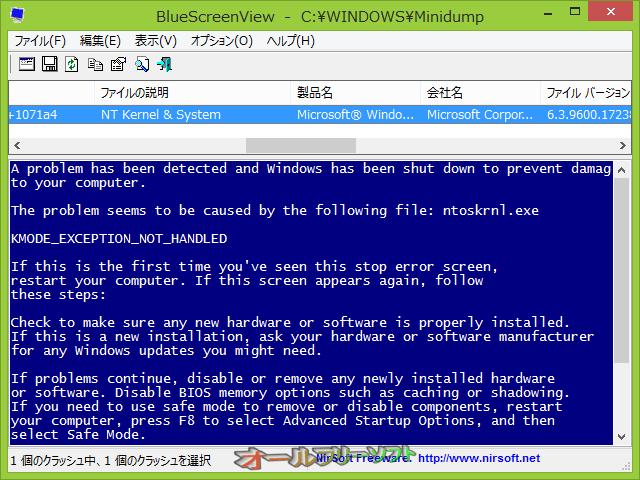 BlueScreenView--ブルースクリーン--オールフリーソフト