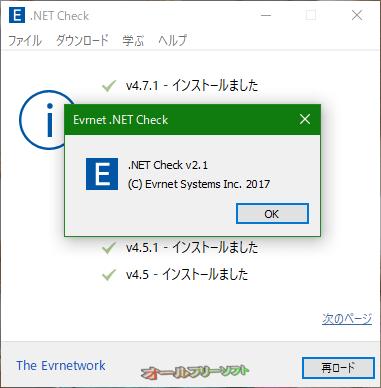 .NET Check--.NET Checkについて--オールフリーソフト