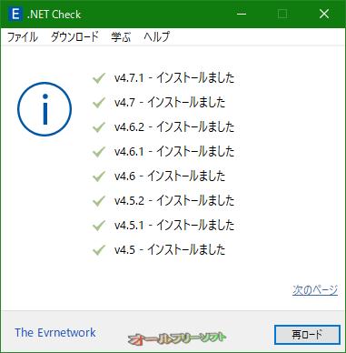 .NET Check--起動時の画面--オールフリーソフト
