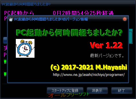 PC起動から何時間経ちましたか?--バージョン情報--オールフリーソフト