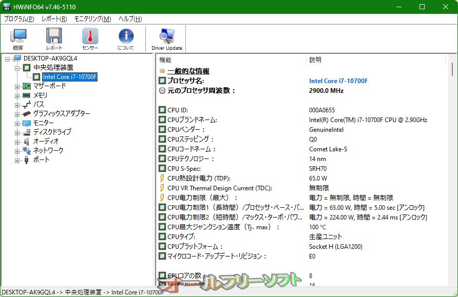 HWiNFO--プロセッサ--オールフリーソフト