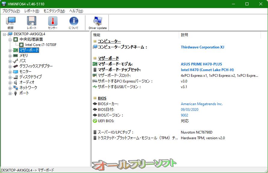 HWiNFO--マザーボード--オールフリーソフト