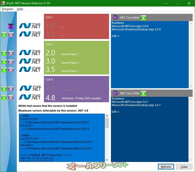 ASoft .NET Version Detector--起動時の画面--オールフリーソフト